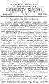 Вологодские епархиальные ведомости. 1900. №15, прибавления.pdf