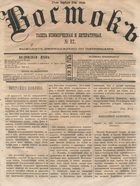 File:Восток 1867 №17.pdf