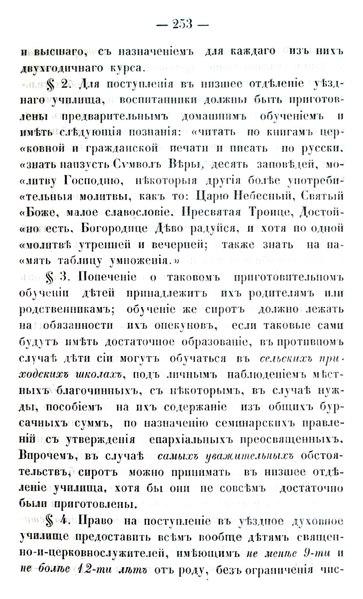 File:Вятские епархиальные ведомости. 1864. №16 (офиц.).pdf