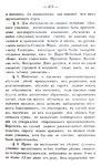 Вятские епархиальные ведомости. 1864. №16 (офиц.).pdf