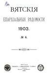 Вятские епархиальные ведомости. 1903. №06 (офиц.).pdf