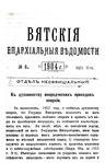 Вятские епархиальные ведомости. 1904. №06 (неофиц.).pdf