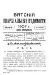Вятские епархиальные ведомости. 1907. №43 (неофиц.).pdf