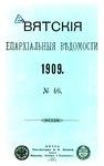 Вятские епархиальные ведомости. 1909. №46 (офиц.).pdf