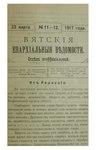 Вятские епархиальные ведомости. 1917. №11-12 (неофиц.).pdf