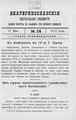 Екатеринославские епархиальные ведомости Отдел неофициальный N 14 (11 мая 1912 г).pdf