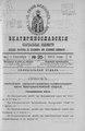 Екатеринославские епархиальные ведомости Отдел официальный N 25 (1 сентября 1912 г) Год 40.pdf