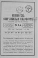 Енисейские епархиальные ведомости. 1895. №09.pdf