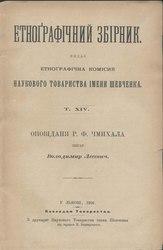 Оповіданя Р. Ф. Чмихала