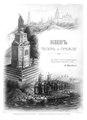 Захарченко М.М. Киев теперь и прежде. (1888).pdf