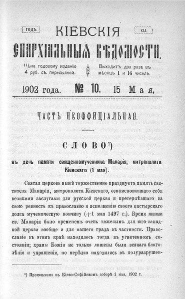 File:Киевские епархиальные ведомости. 1902. №10. Часть неофиц.pdf