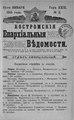 Костромские епархиальные ведомости. 1915. №02.pdf