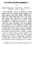 Кустодиев, свящ. Из истории библейской женщины. (ХЧ, 1868, №1.).pdf