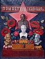Машков И. И., Привет XVII съезду ВКП(б). 1934г.jpg
