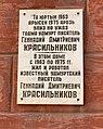 Мемориальная доска Красильникову.jpg