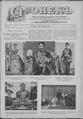 Огонек 1900-47.pdf