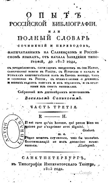 File:Опыт российской библиографии-3 (Сопиков).djvu