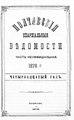 Полтавские епархиальные ведомости 1876 № 01 Отдел неофициальный. (1 января 1876 г.).pdf