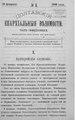 Полтавские епархиальные ведомости 1900 № 06 Отдел официальный. (20 февраля 1900 г.).pdf