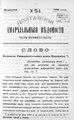 Полтавские епархиальные ведомости 1900 № 24 Отдел неофициальный. (20 августа 1900 г.).pdf