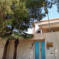Посольство України в Королівстві Саудівська Аравія
