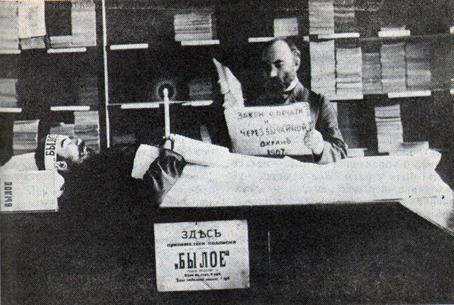 """«Похороны журнала """"Былое""""». 1907 год. Сзади В.Я.Богучарский"""