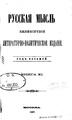 Русская мысль 1887 Книга 11.pdf