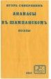 Северянин, Игорь. Ананасы в шампанском (1915).pdf
