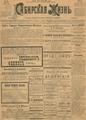 Сибирская жизнь. 1901. №155.pdf