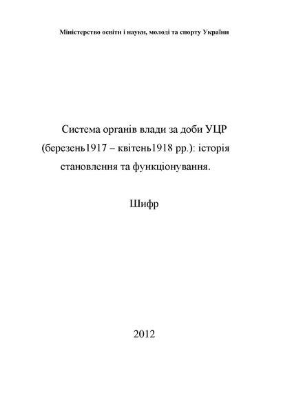 File:Система органів влади за добу УЦР березень 1917 р. квітень 1918 р., історія становлення та функціонування. pdf.pdf