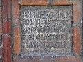 Табличка на Успенском соборе Крутицкое подворье Москва 1.JPG