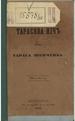 Тарас Шевченко. Тарасова ніч. 1860.pdf