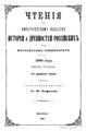 Чтения в Императорском Обществе Истории и Древностей Российских. 1900. Кн. 2.pdf