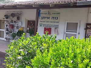 Neve Eitan - Image: נווה איתן