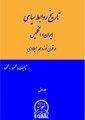 تاریخ روابط ایران و انگلیس (جلد۱).pdf