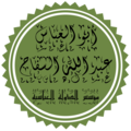 تخطيط اسم أبو العباس عبد الله السفاح.png