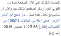 سامسونج أشهر منتجي هواتف أندرويد.png
