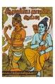 ஆரணிய காண்ட ஆய்வு.pdf
