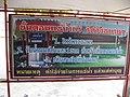 วัดวังขนายทายิการาม Wat Wangkhanaithayikaram - panoramio (8).jpg
