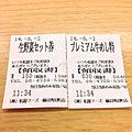 プレミアム牛めし食べるよo(^▽^)o (14619726928).jpg