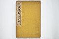 仙厓義梵画 岡部啓五郎編 『円通禅師遺墨』-Surviving Paintings and Calligraphy of Sengai (Entsū Zenji iboku) MET 2013 805 01.jpg