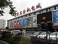 南京应天大街普迪五金机电城 - panoramio.jpg