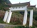 壹烧新村 - panoramio (1).jpg
