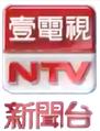壹電視新聞臺臺標.PNG