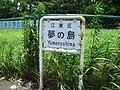 夢の島 - panoramio.jpg