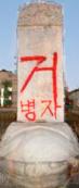 2007년 삼전도비 훼손 상태 (후면)
