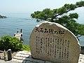大石名残の松 - panoramio.jpg