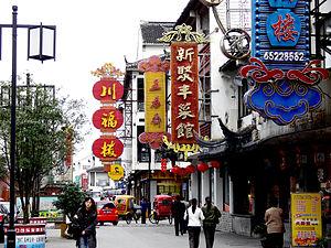 Guanqian Street - Image: 太监弄