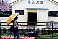姫子の家 (18082742715).jpg