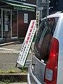 復興車両優先 (28964134417).jpg